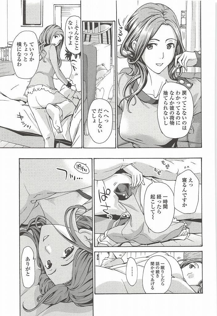 【エロ漫画無料大全集】超美人お姉さんと生ハメ立ちバックなんてできたら勃起が止まりませんよねwww【エロ漫画:私とイイことしよ?:あさぎ龍】