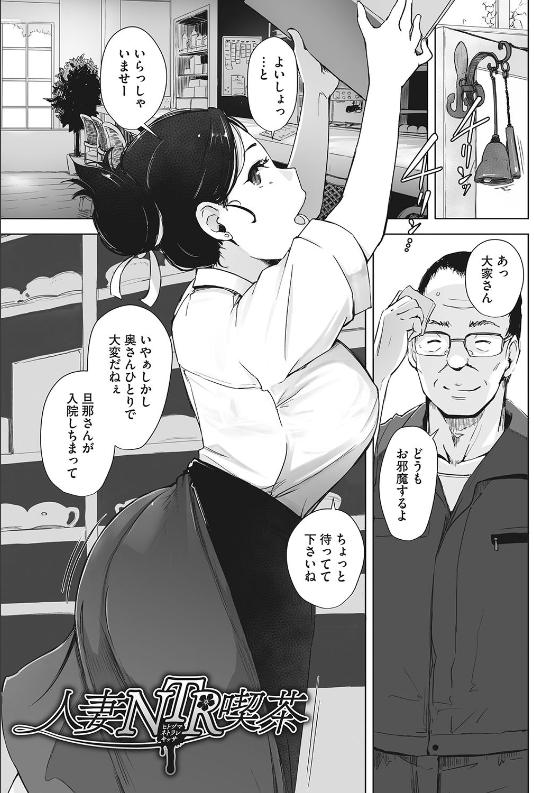 【エロ漫画無料大全集】喫茶店を守るためにチン◯を受け入れてしまう人妻さんの結末が…【故に人妻は寝取られた。:あらくれ】