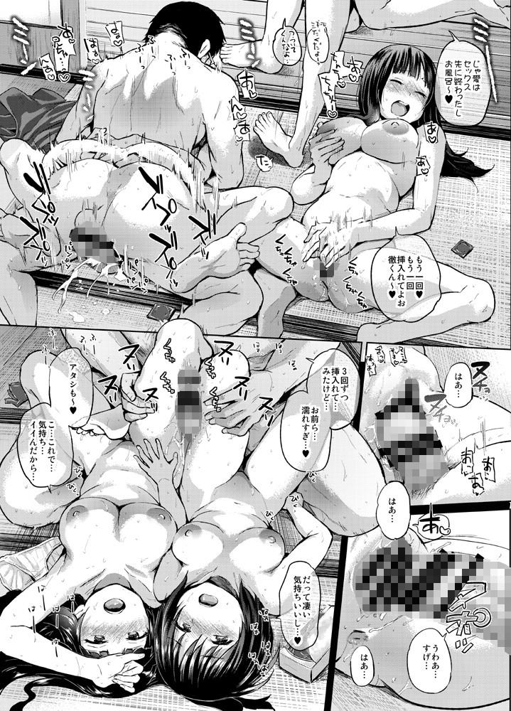 【エロ漫画無料大全集】セックスしたいけど親には言えないお年頃の娘達がナイショで家出セクロスしてる姿がエロ過ぎるwww【親にナイショの家出ックス: brilliant thunder】