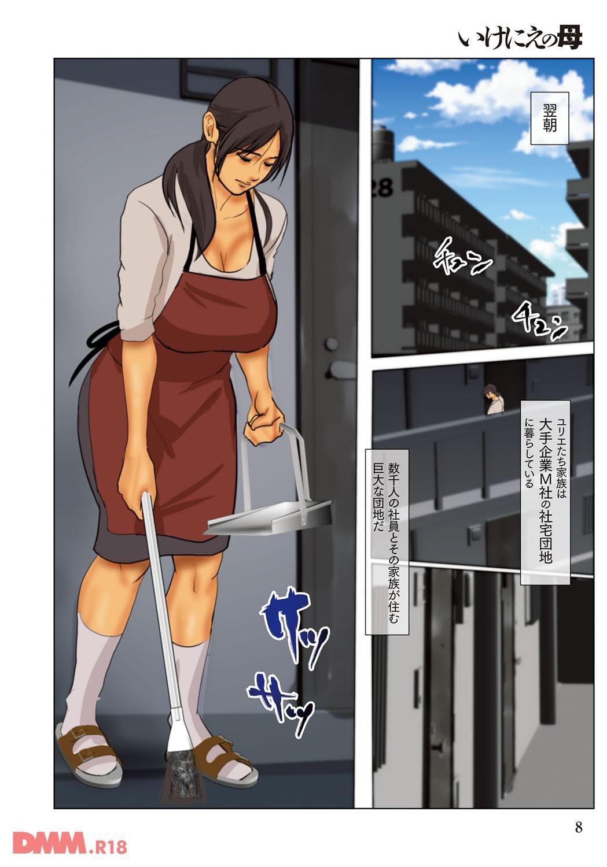【エロ漫画無料大全集】息子の同級生に求められ…性的奉仕をすることになった母親の結末が…【エロ漫画:いけにえの母:四畳半書房】