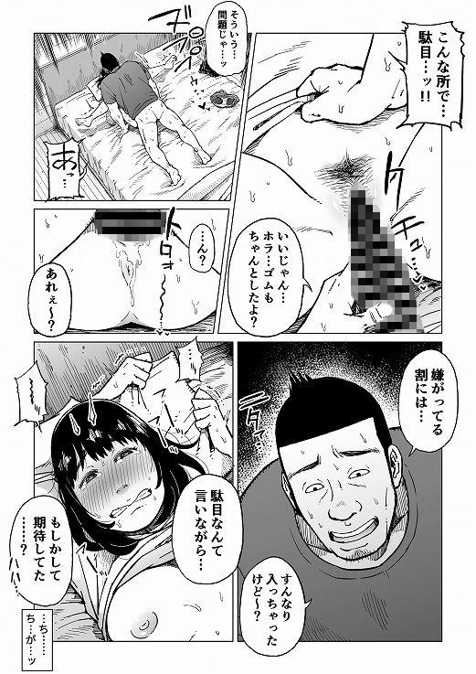 【エロ漫画無料大全集】意識が朦朧としている中での寝取られ不倫セックスに勃起が収まらないwww【エロ漫画:裏切りの果てに…~ハメられ寝取られ堕ちていく~:しおじ】