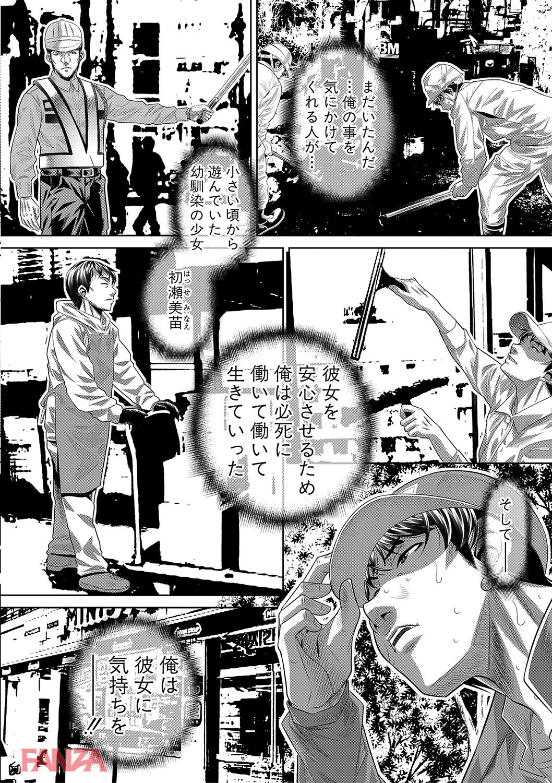 【エロ漫画無料大全集】閉鎖空間に閉じ込められた男女7人が繰り広げる極限状態の絶叫サスペンスがヤバ過ぎる…【エロ漫画:獄姦恥域:NABURU】