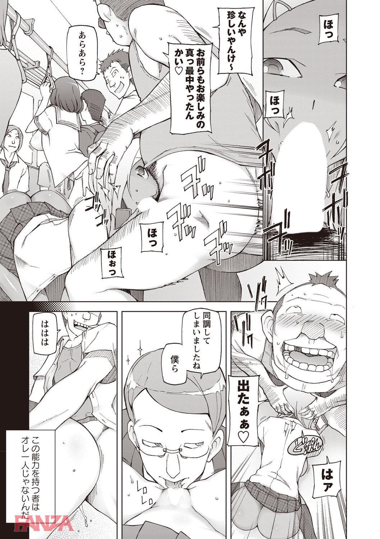 【エロ漫画無料大全集】時間停止停止して電車内の女の子に好き勝手したったwww【輪姦る彼女達の日常。:三糸シド】