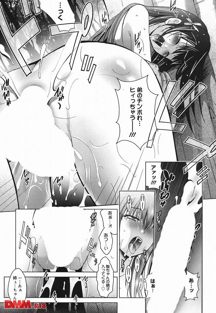 【エロ漫画無料大全集】「まだまだあるぞ~♡」大量ち○ぽに3穴犯されザーメンまみれになってしまう巨乳美女がこちらです・・・【エロ漫画:発情DNA:ありのひろし】