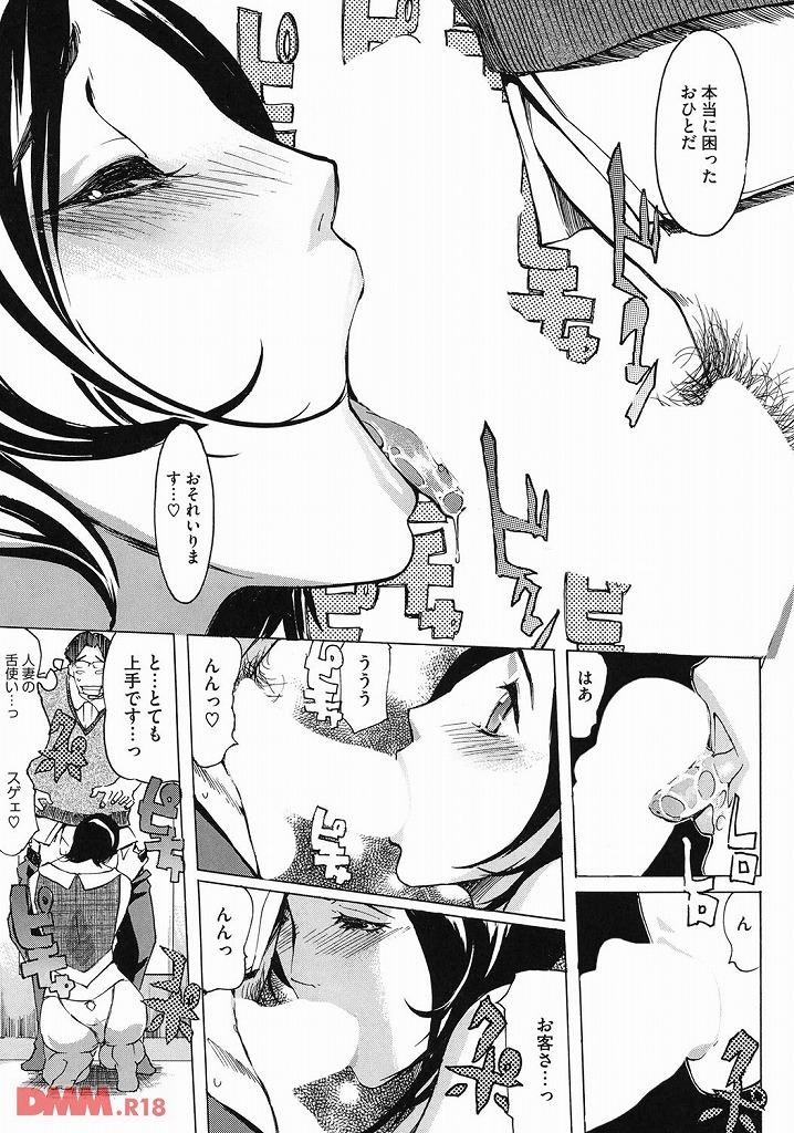 【エロ漫画無料大全集】試着室で下着を着替えて男性店員を誘惑しておち○ぽの味までお試ししちゃう美人妻がこちらですww【エロ漫画:ヨメホとツマホ:Clone人間】