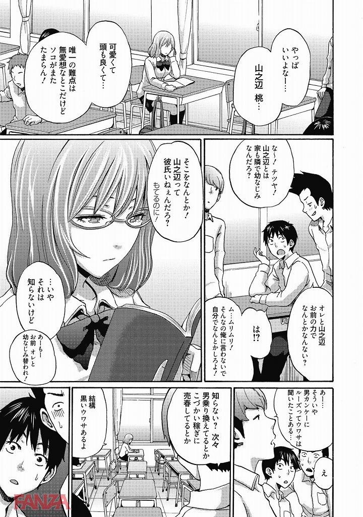 【エロ漫画無料大全集】噂を確認するために巨乳JKに生ハメしたったwww【エッチな彼女のお気に入り:しーらかんす】