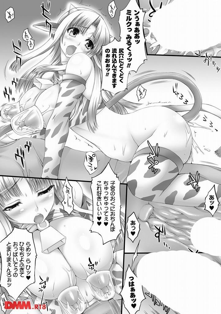 【エロ漫画無料大全集】巨乳ビッチ「んふ・・・おちんぽで刺激されて私のミルク溢れてきましたわ・・・♡」【エロ漫画:乳感スクイーズ!:太平さんせっと】