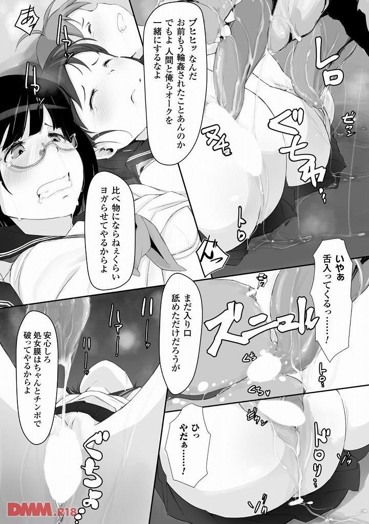 【エロ漫画無料大全集】美少女たちが行方不明に・・・!?連続失踪事件の理由がヤバすぎました・・・【エロ漫画:穢れた精子で子宮がパンパン!:あらくれ】