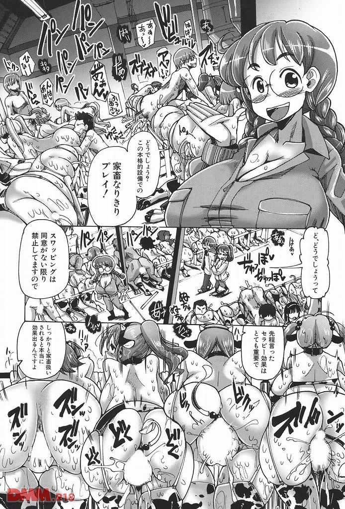 【エロ漫画無料大全集】牧場の乳搾りをしていたバカップルがwwwwwwwwww【エロ漫画:汁だく肉乱交:坂崎ふれでぃ】