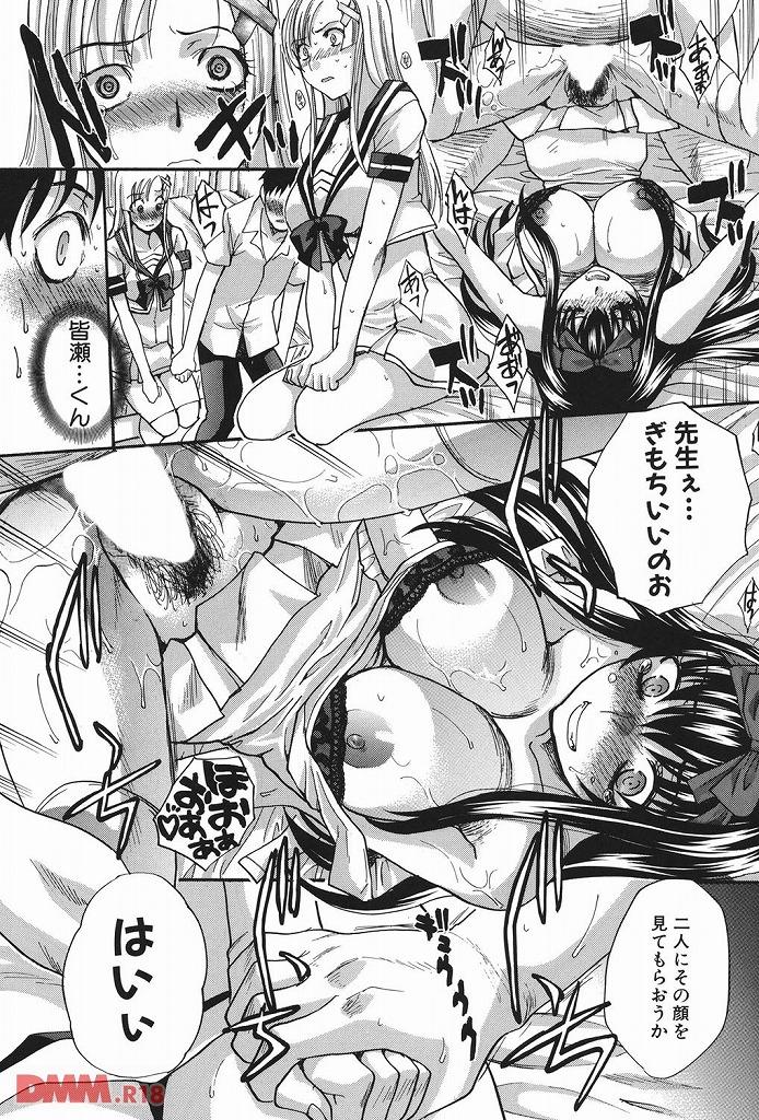 【エロ漫画無料大全集】奥手な彼氏となんとかしようとした結果wwwwwwwww【エロ漫画:放課後の彼女は舐られて啼く:板場広し】