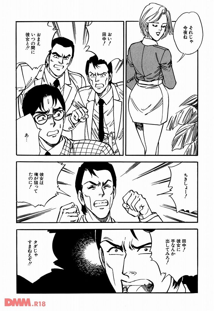 【エロ漫画無料大全集】ビッチ【あたしって田中君のような気の弱そうなオトコをいじめながらするのが好きなのよ」【エロ漫画:あまい誘惑:田口正雪】