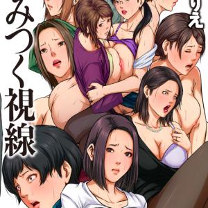 身勝手な理由で強姦されまくる人妻達に勃起が収まらないwww【エロ漫画:絡みつく視線:ねぐりえ】