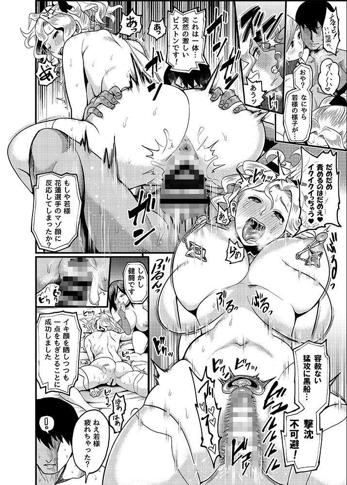 【エロ漫画無料大全集】エロ過ぎる女忍者達とハーレム状況でザーメン絞り採られてます…【エロ漫画: 公儀あんみつ:おいでよ!くのいちの里 参~激闘!シノビ棒倒しの巻~】