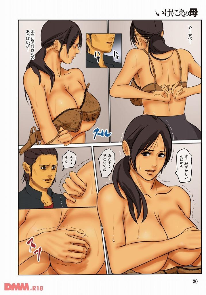 【エロ漫画無料大全集】息子をイジメていた不良少年たちに乳首をイジメられちゃう美人母がこちらです・・・【エロ漫画:いけにえの母:四畳半書房】