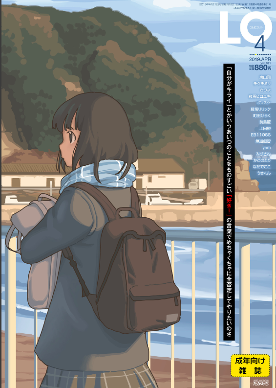 【エロ漫画無料大全集】ちっぱいな女の子が好きな人はこのエロ漫画だなwww【エロ漫画:OMIC LO 2019年4月号】