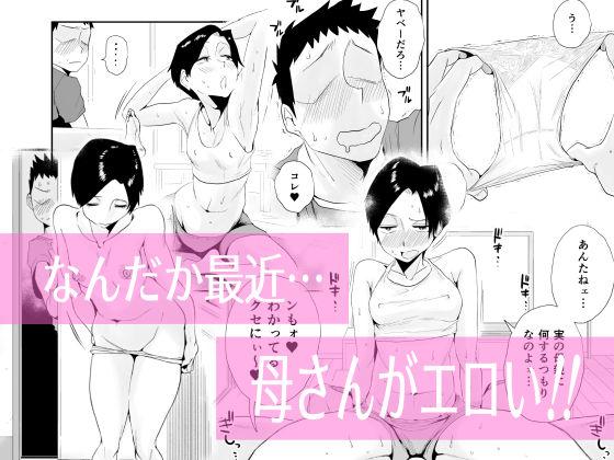 【エロ漫画無料大全集】貧乳だけどスタイルはバツグンな母さんに我慢ができないwww【46歳貧乳母との近親SEX:はいとく先生】
