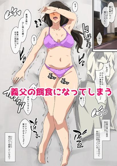 【エロ漫画無料大全集】【NTR・寝取られ】欲求不満気味の人妻さんは義父のデカマラによって雌になってしまう…
