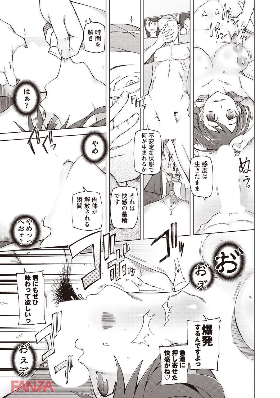 【エロ漫画無料大全集】【時間停止】電車内で時間停止させて可愛い女の子達に悪戯しまくる鬼畜野郎がヤバいwww【輪姦る彼女達の日常。:三糸シド】