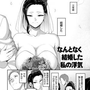 【浮気エロ漫画】なんとなく結婚して浮気をしてしまった人妻の結末が…