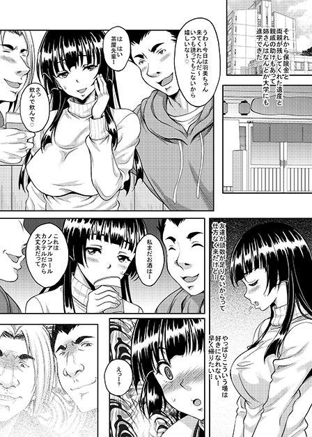 【エロ漫画無料大全集】【NTR・寝取られ】大好きな姉が飲み会で薬を盛られ犯されてしまい…