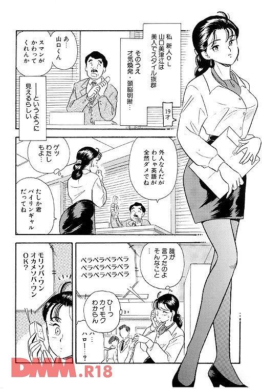 【エロ漫画無料大全集】会社のおっさん上司と浮気していた美人OLの末路www【エロ漫画:性感インモラル:佐藤丸美】