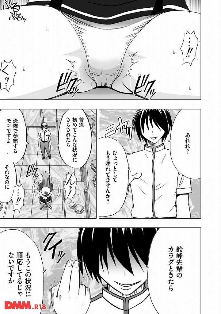【エロ漫画無料大全集】変態男「あれれ?ひょっとしてもう濡れてませんか?」【エロ漫画:ヴァージンコントロール~高嶺の花を摘むように~:クリムゾン】