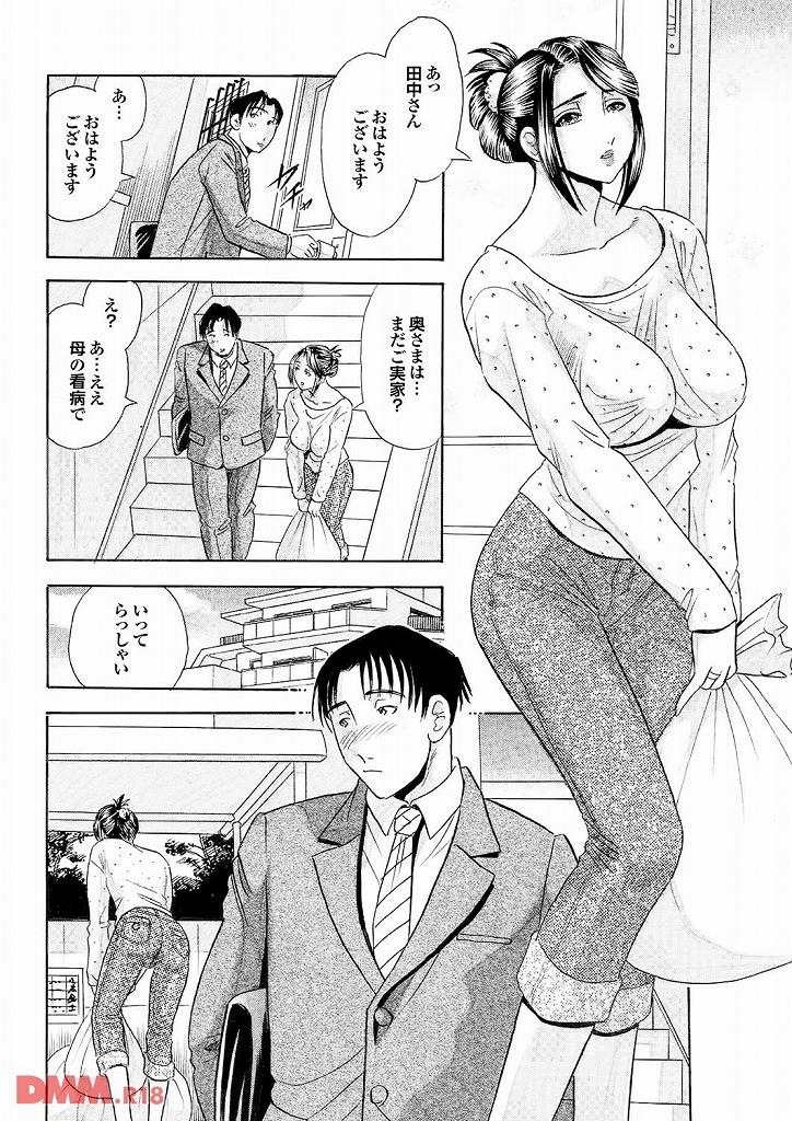 【エロ漫画無料大全集】痴熟女「田中さんって・・・お尻が大好きでしかも生理マニアなんでしょ?【エロ漫画:嫁犬:まるだっしゅ】