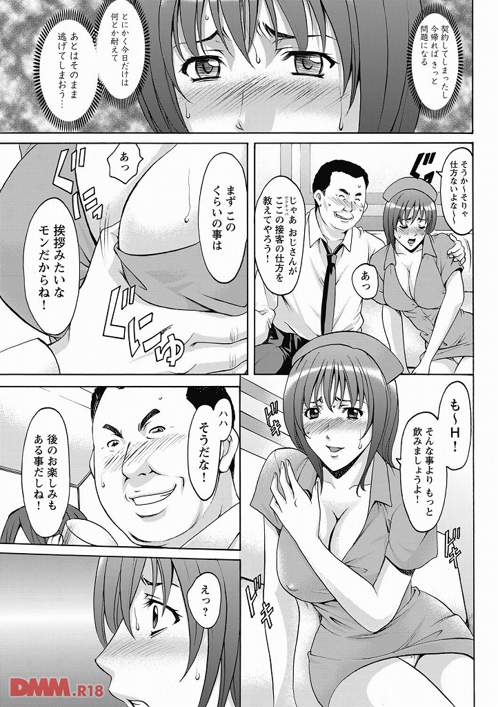 【エロ漫画無料大全集】美人OLが彼氏との結婚前に夜の仕事で稼ごうとしてしまった結果…