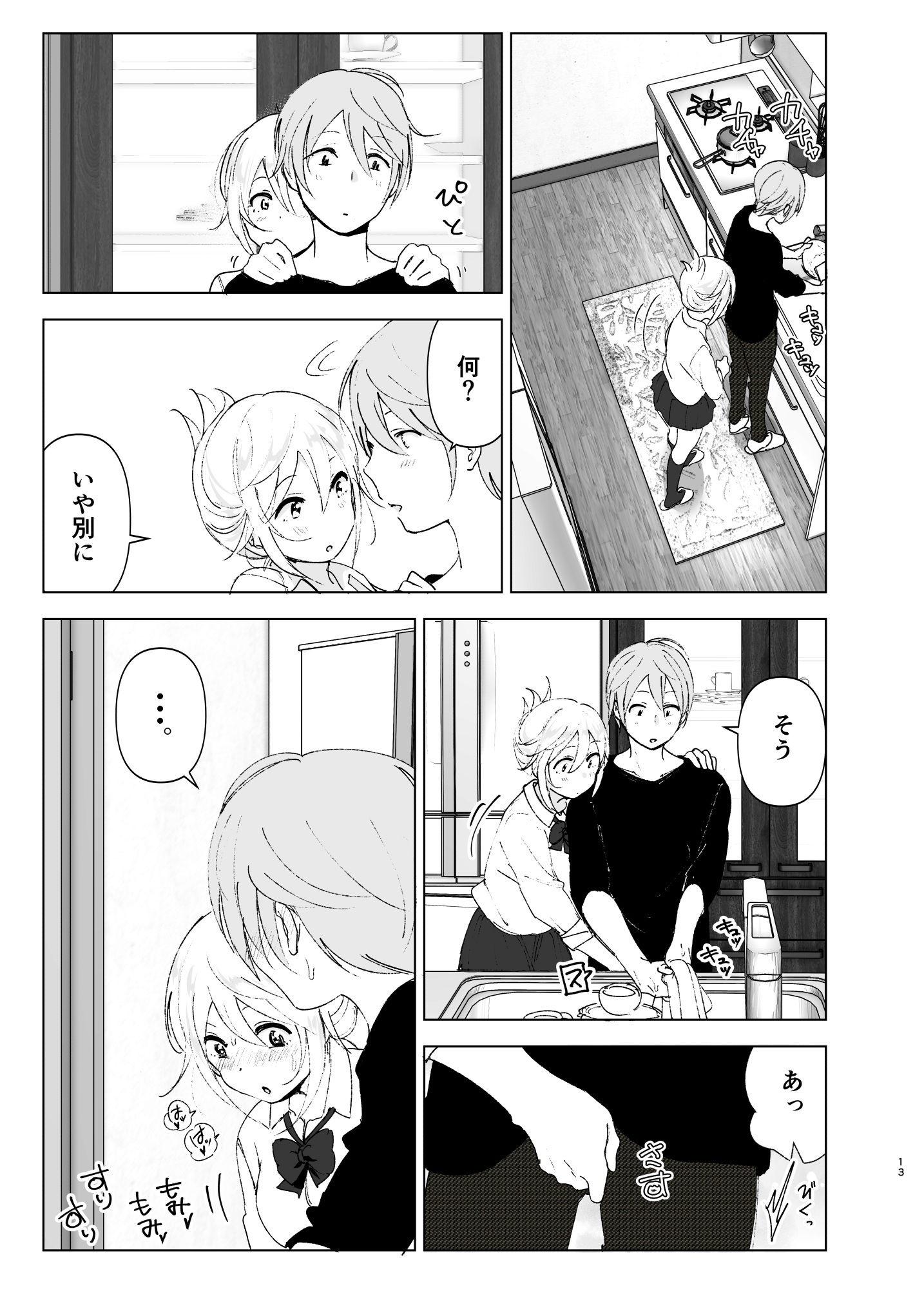 【エロ漫画無料大全集】兄と妹のせつない心情を描いたエロ漫画にフル勃起してしまうwww【昔は可愛かった2:すぺ】