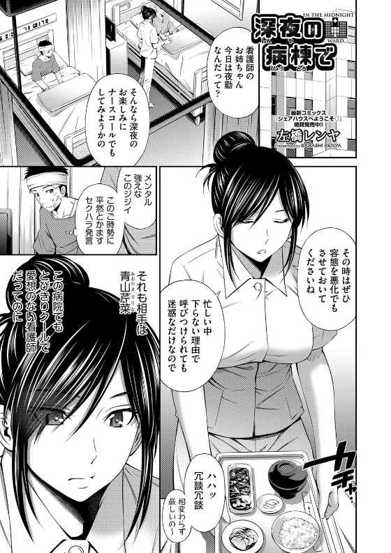 【エロ漫画無料大全集】普段はクールな看護婦さんが夜勤中は露出オナニーしまくってたので…【深夜の病棟で:左橋レンヤ】