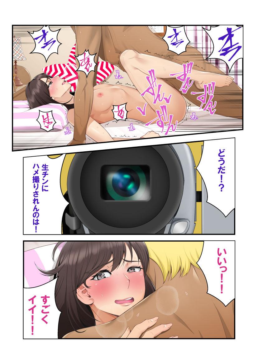 【エロ漫画無料大全集】【寝取られエロ漫画】元カレに脅され快楽堕ちしてしまった僕の彼女がヤバい…