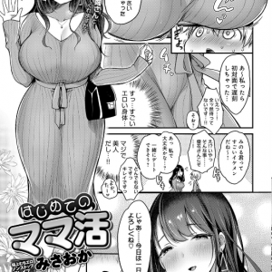 同級生に勧められ「ママ活」をすることになったショタの性生活が半端ないwww【はじめてのママ活:みさおか】