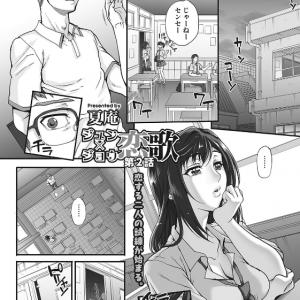 【NTRエロ漫画】先生と学校でエッチしてるところを生活指導の先生に盗撮されてしまい…