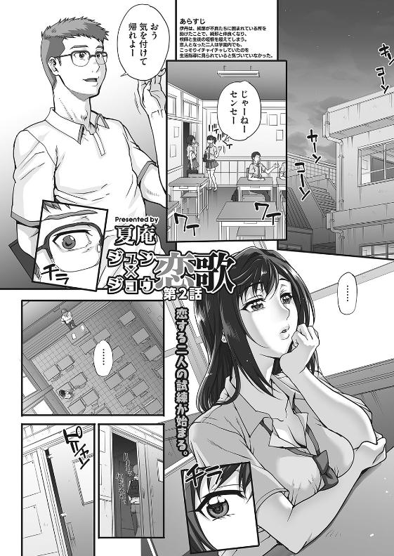 エロ 漫画 学校 の 先生
