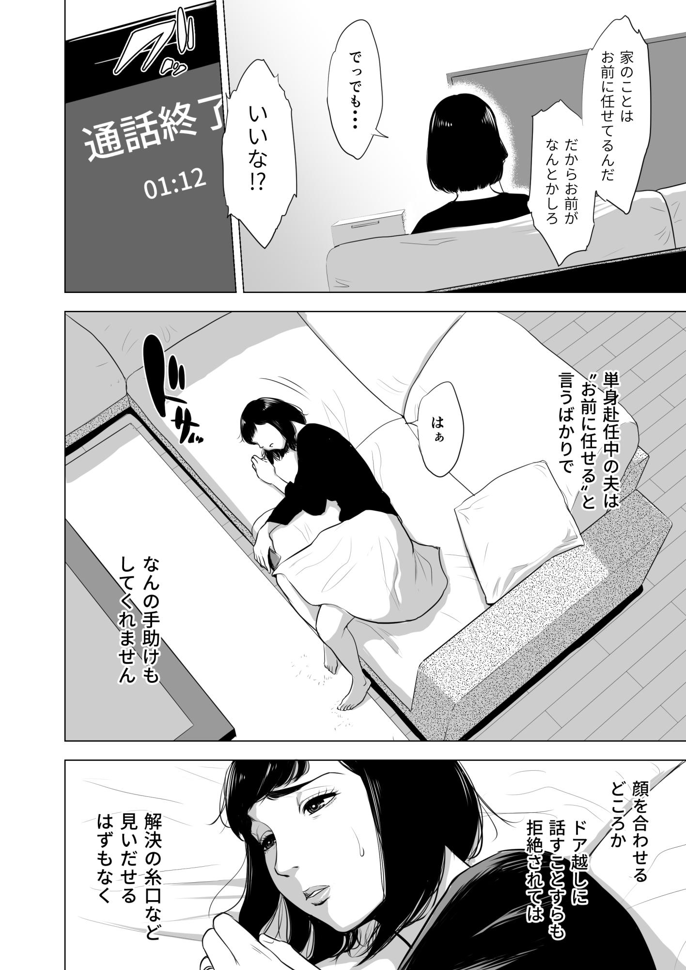 【エロ漫画無料大全集】【主婦えろまんが】引き籠りの息子の性処理道具になってしまった母がとんでもないことに…