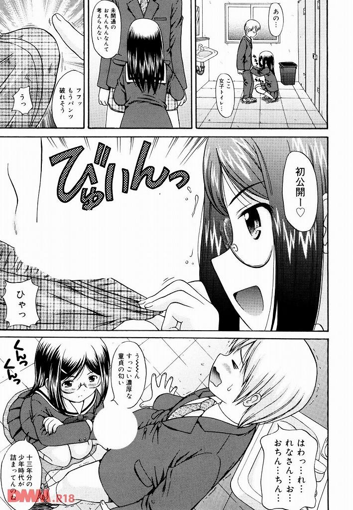 【エロ漫画無料大全集】小悪魔美女JK「う~~ん、すっごい濃厚な童貞の匂い♡」【エロ漫画:めがねでHで小生意気!:ねんど。】