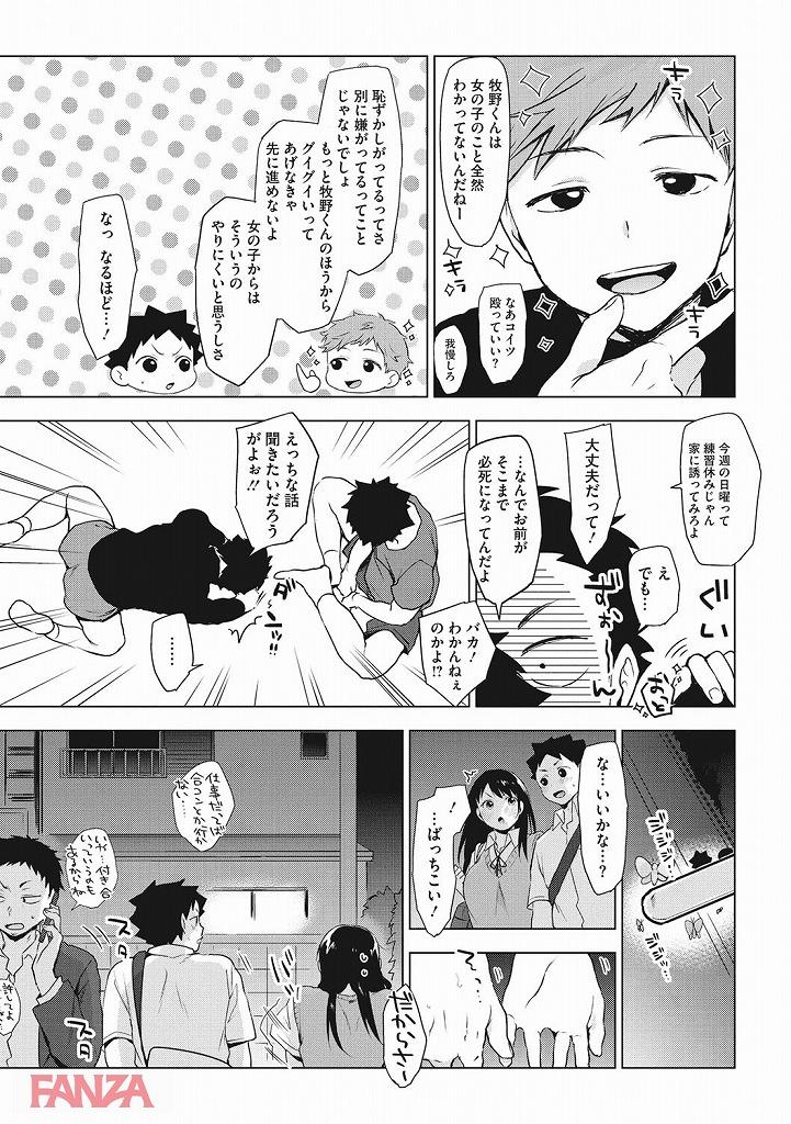 【エロ漫画無料大全集】付き合ってるマネージャーと初セックスは勢いにまかせて…コンドームはしなくてOKなんですか!?【すきあつめ:うえかん】