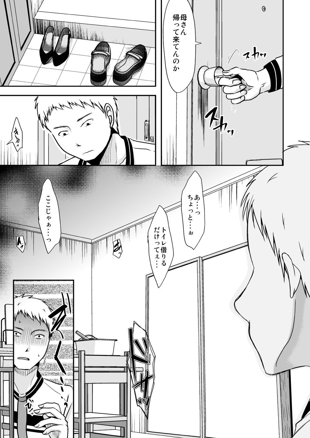 【エロ漫画無料大全集】バイトから帰ってきたら母ちゃんと知らない男がエッチなことしてる姿をみて…【うちに早く帰ったら: TTSY】