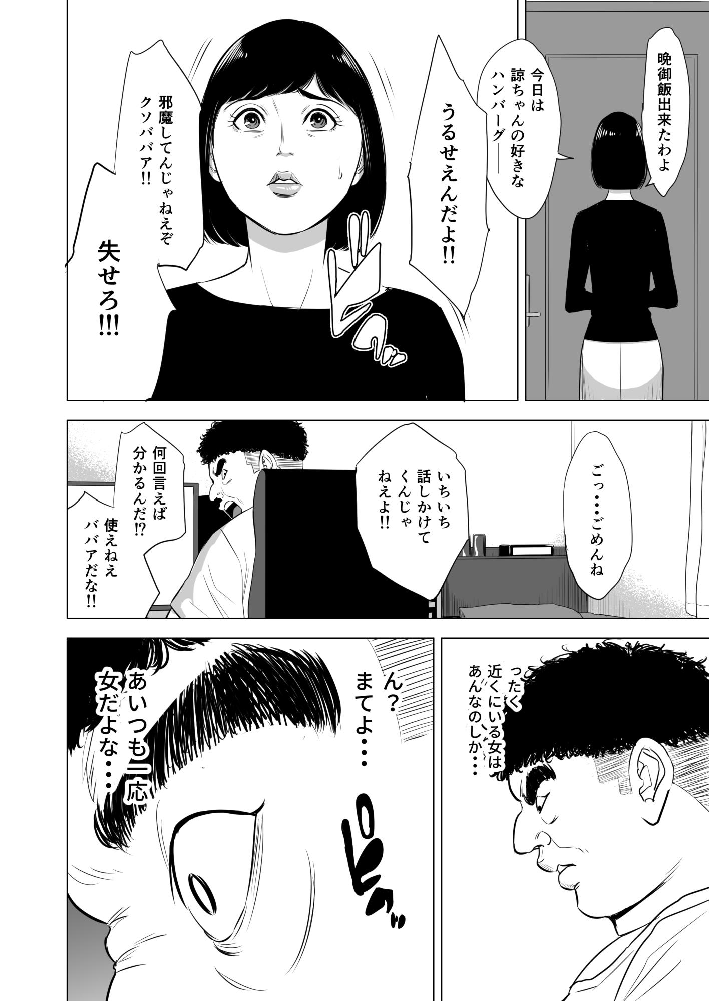 【エロ漫画無料大全集】【主婦エロ漫画】引き籠りの息子の性処理道具になってしまった母がとんでもないことに…