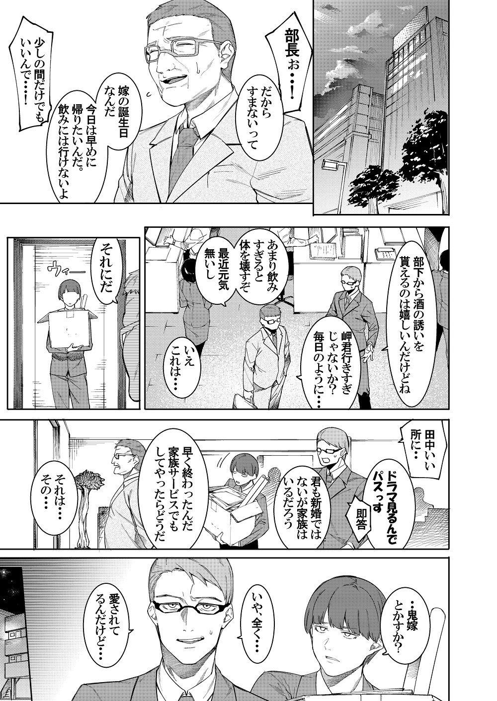 【エロ漫画無料大全集】【主婦えろまんが】性欲が強すぎる嫁にカラダがもたない…