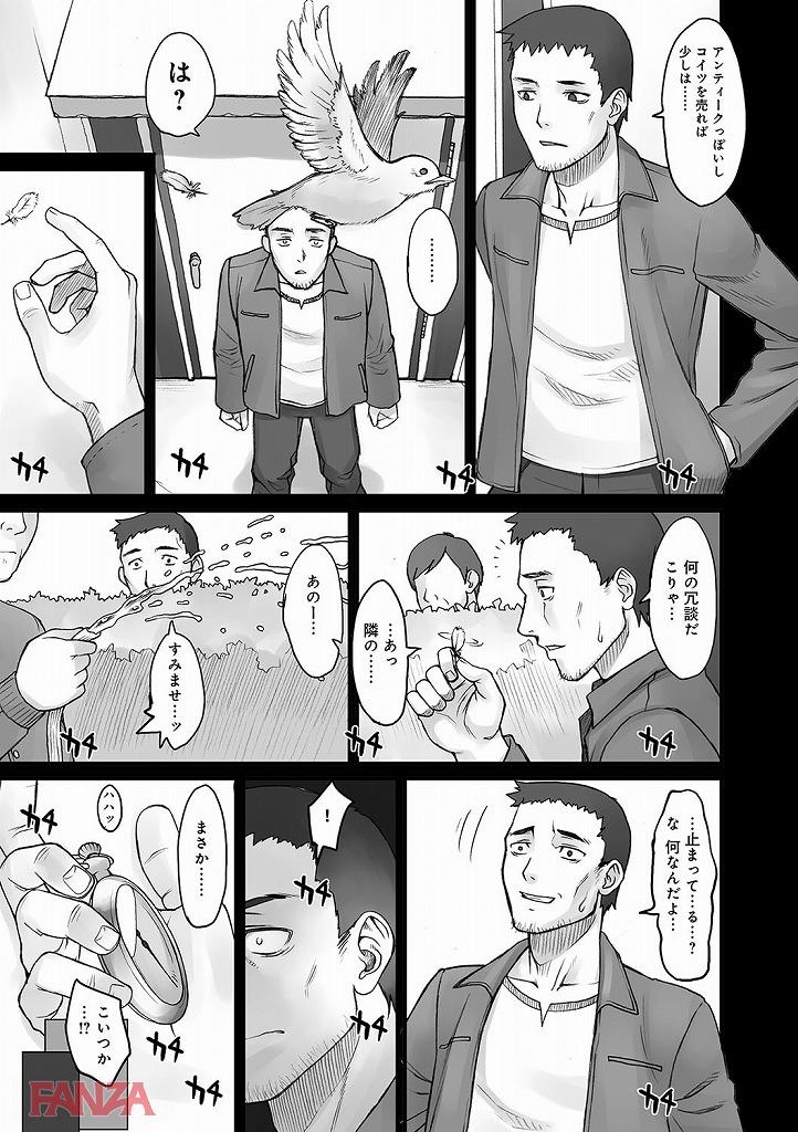 【エロ漫画無料大全集】美女JKの蒸れた甘酸っぱいニオイの股間が極上すぎるんですけどww【エロ漫画:ストップウォッチャー:BANG-YOU】