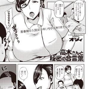 【巨乳看護師エロ漫画】思春期の入院ほどつらいものはありませんwww