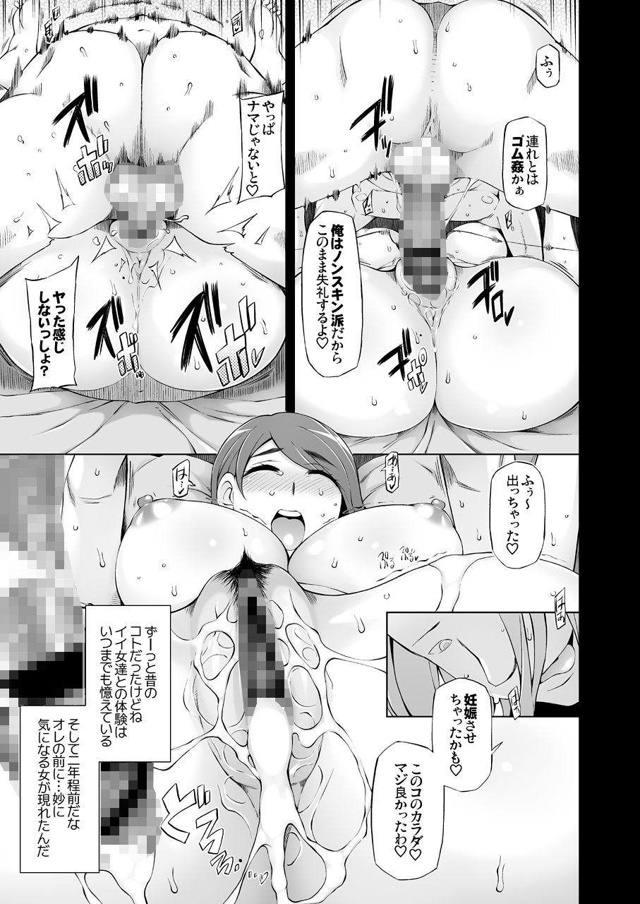 【エロ漫画無料大全集】【調教寝取られ】旦那が出張中に連日連夜ベットの上で調教される巨乳人妻の結末が…