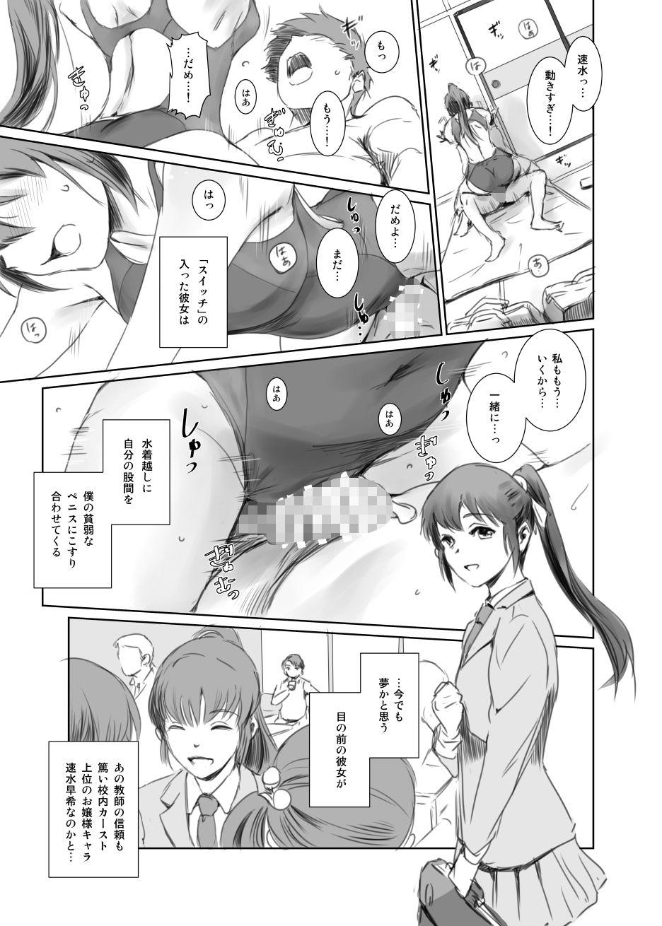 【エロ漫画無料大全集】【NTRえろまんが】彼氏との大切な場所で鬼畜野郎に犯される美少女の結末が…