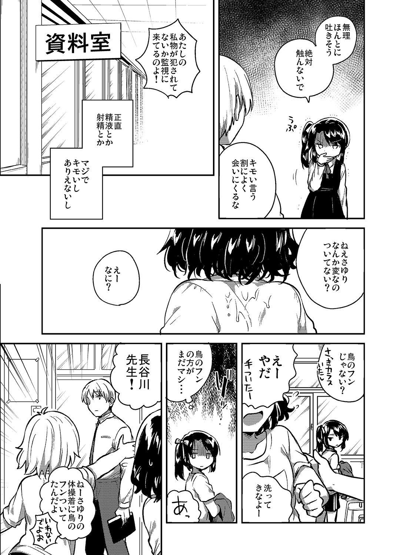 【エロ漫画無料大全集】【変態えろまんが】担任教師が自分の親友の上履きに射精している所に出くわしてしまい…