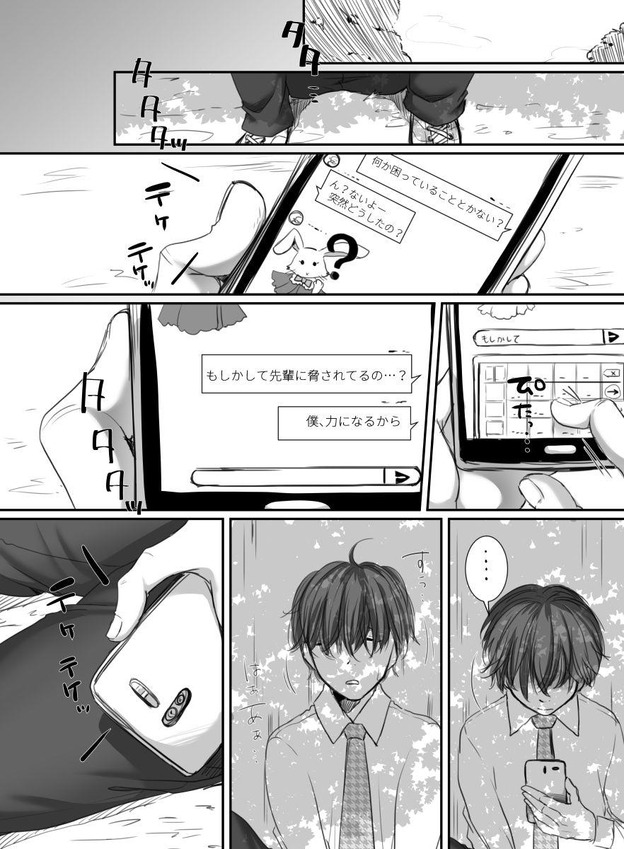 【エロ漫画無料大全集】ネトラレの醍醐味が楽しめるエロ漫画がこれwwwwwww