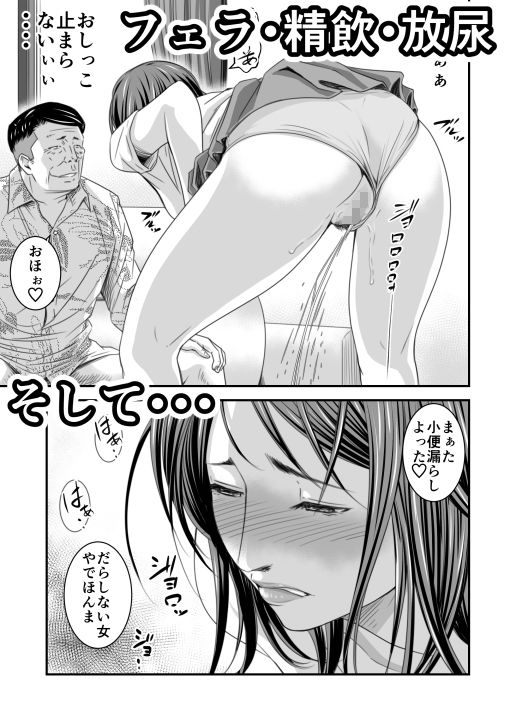 【エロ漫画無料大全集】夫の罪をカラダで償う人妻さんがエロ過ぎてヤバいwww