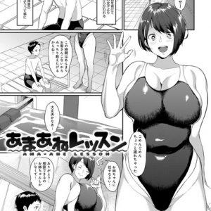【エロ漫画】姉の水着姿が気になってムラムラしてきてしまった弟…勃起していることが姉にバレてしまい焦っていると…