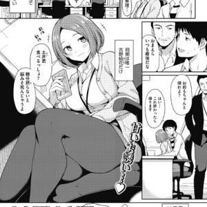 【OLエロ漫画】会社の同期が社長と不倫セックスしてるのを見かけてしまって…