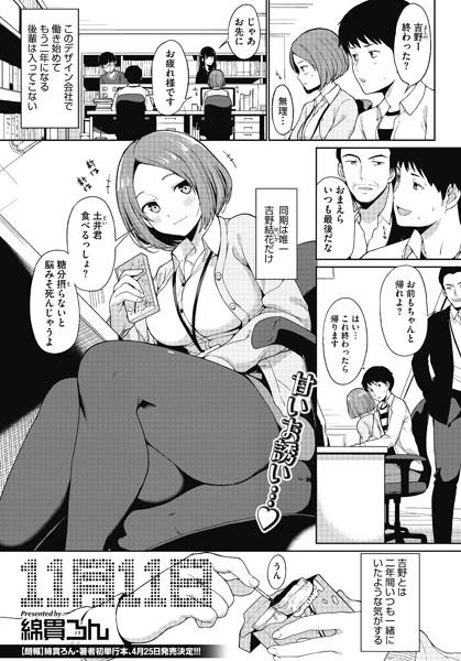【エロ漫画無料大全集】【不倫エロ漫画】会社の同期が社長と不倫セックスしてるのを見かけてしまい…